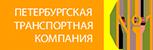Первая петербургская транспортная компания